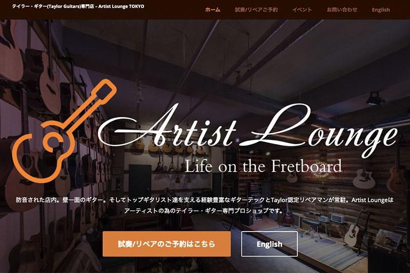 Artist Lounge