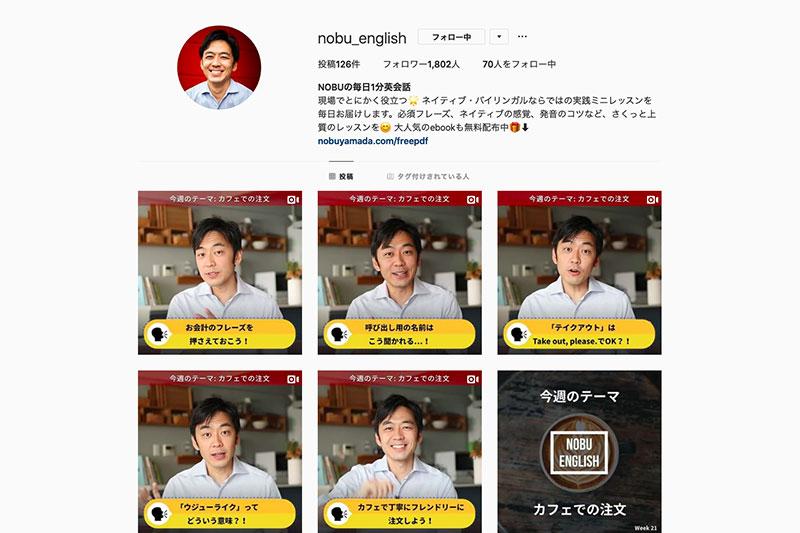 NOBUの毎日1分英会話(Instagramチャンネル)